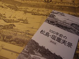 100年前の松島・塩竈実景