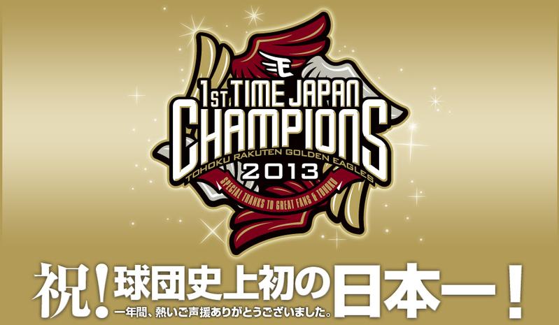 日本シリーズ 第7戦