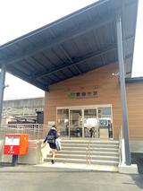 新しい駅2つ