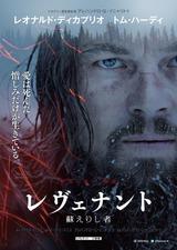 REVENANT_poster-350x492