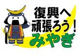 ganbarou_miyagi2