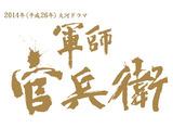 大河ドラマ「軍師官兵衛」
