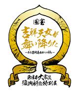 奈良 薬師寺展