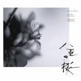 「八重の桜」サウンドトラック