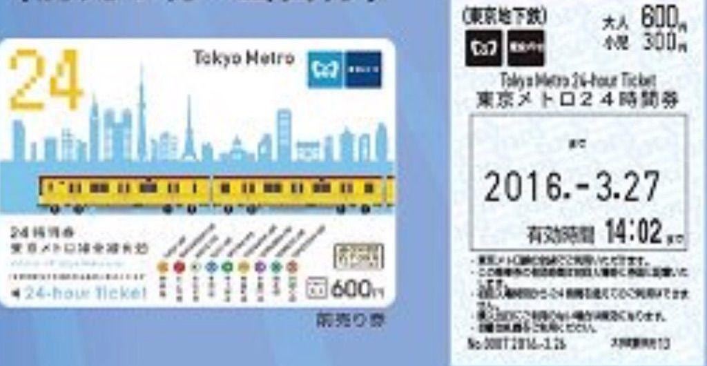 東京メトロ 24時間有効な「東京メトロ24時間券」に 変更 ! 2016/3 ...