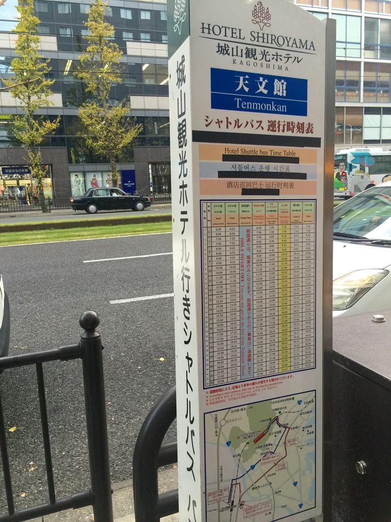 城山 観光 ホテル バス
