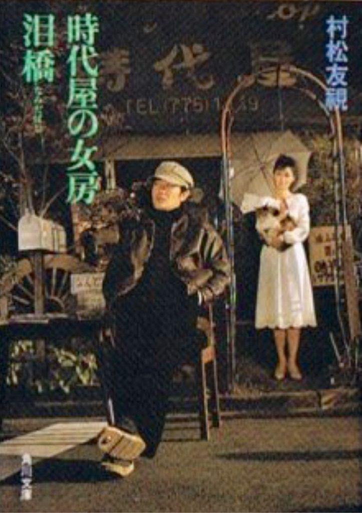 hiro田のblog  夏目雅子 「時代屋の女房」 安さんは 渡瀬恒彦コメントトラックバック