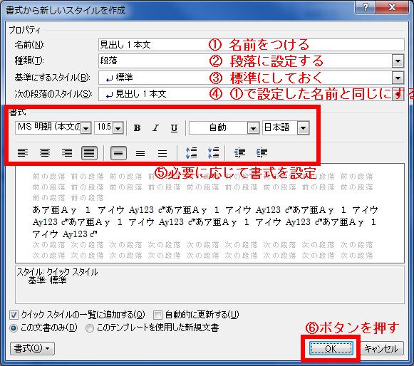 Word 2010】見出し行の本文のイ...
