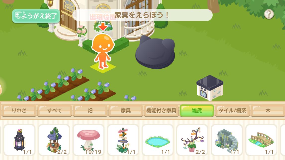 アプリ ピグライフ ピグライフ 〜ふしぎな街の素敵なお庭〜をじっくり遊んで徹底レビュー!