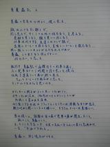 青夏森記 2