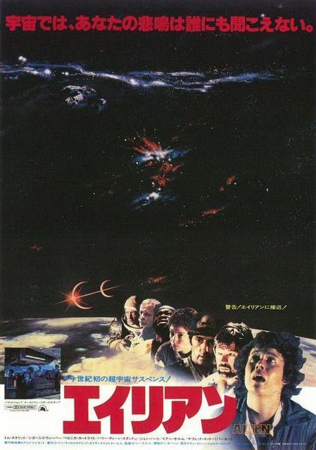 エイリアン-日本版ポスター