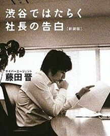 渋谷で働く社長の本