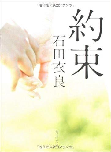 石田衣良の約束