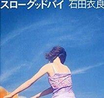 石田衣良のスローグッバイ
