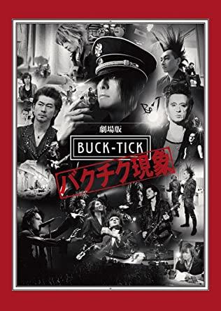 劇場版BUCK TICK「バクチク現象
