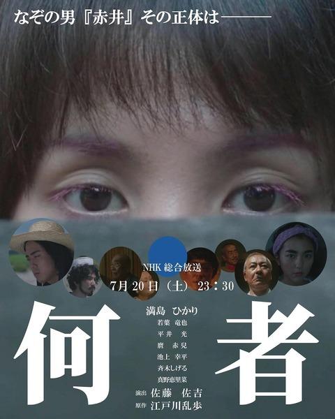NHK短編ドラマ「何者」