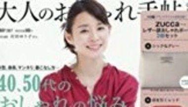 石田ゆり子の若い頃の写真