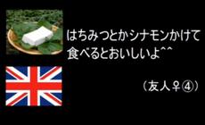 外国、日本食