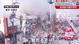 東京で消防士らが下敷きに。。