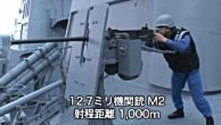 護衛艦訓練動画