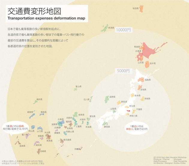 日本の新宿までの交通費地図