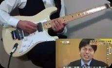 野々村議員をギターで耳コピ