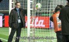 サッカーのゴール判定最新技術導入