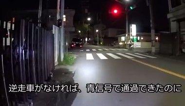 自転車の逆走を許さない人