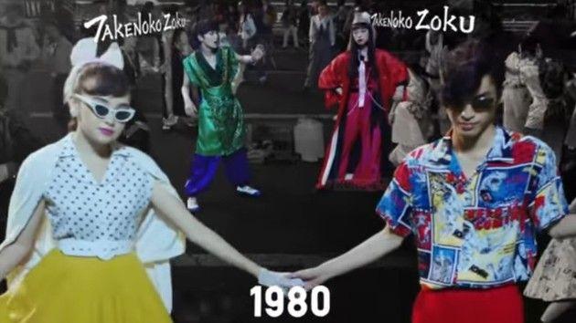 東京の御洒落の歴史