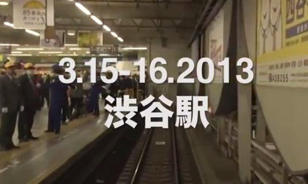 渋谷駅の改装