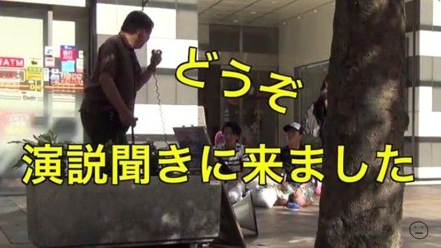 【動画】 街頭で演説している人の話をしっかり聞くと逆に困るwww!!