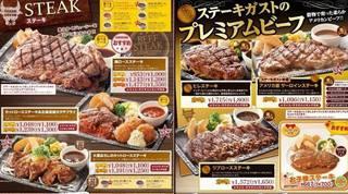 日本のステーキがストに対する海外の反応 (1)