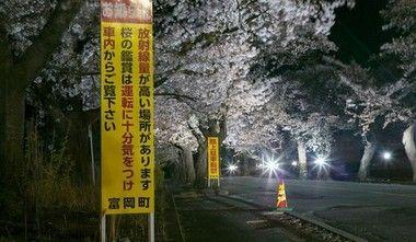 福島の今。レッドゾーンの立ち入り