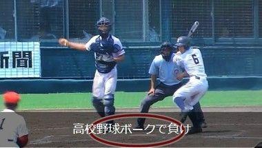 キャッチャーのボーク高校野球
