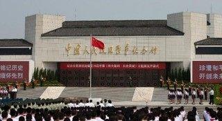 中国で戦勝記念