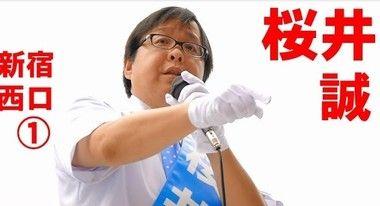桜井誠の東京都知事選演説