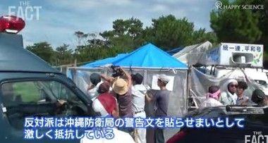 沖縄ヘリパッド問題の乱闘