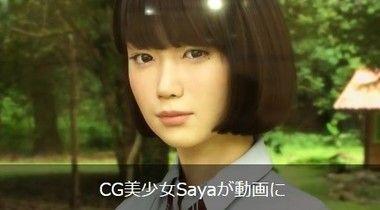 CGの少女の動画