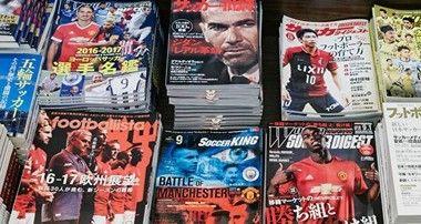 サッカー雑誌のエアインタビュー