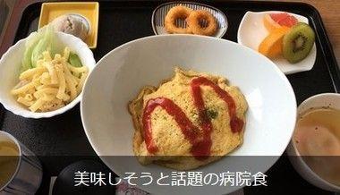 日本の病院食