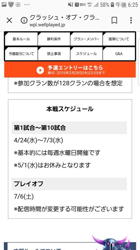 Screenshot_20190218-182514_Chrome