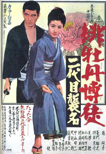 「緋牡丹博徒 二代目襲名」(1969日本・東映)