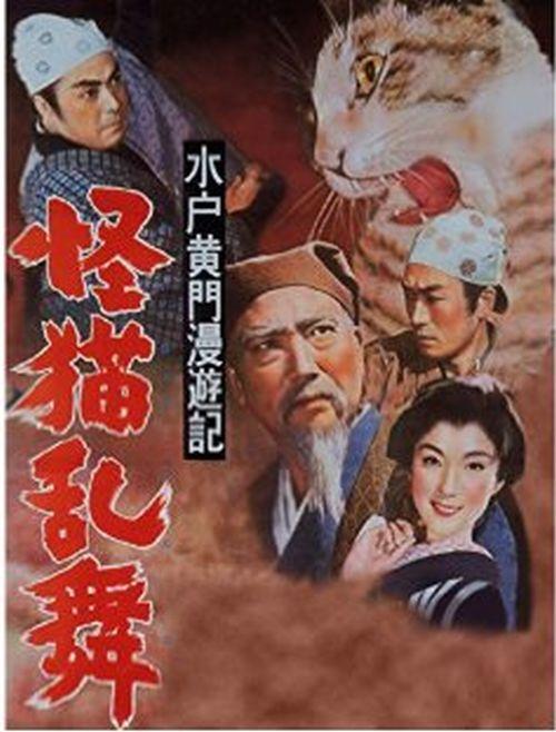「水戸黄門漫遊記 怪猫乱舞」(1956日本・東映)