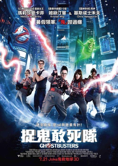 """「ゴーストバスターズ」(""""Ghostbusters""""/2016米国)"""