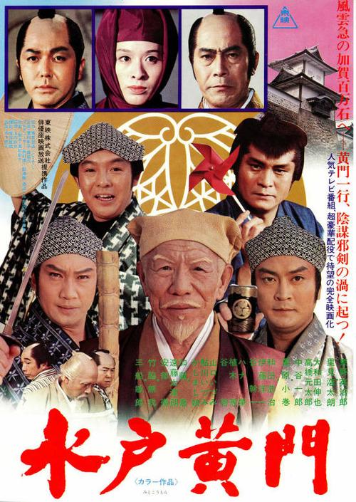 「水戸黄門」(1978日本)