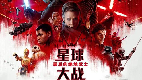 """「スター・ウォーズ/最後のジェダイ」(""""STAR WARS THE LAST JEDI""""2017米国)"""
