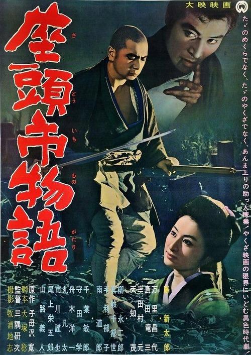「座頭市物語」(1962日本・大映)
