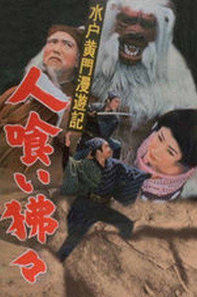 「水戸黄門漫遊記 人喰い狒々(ひひ)」(1956日本・東映)