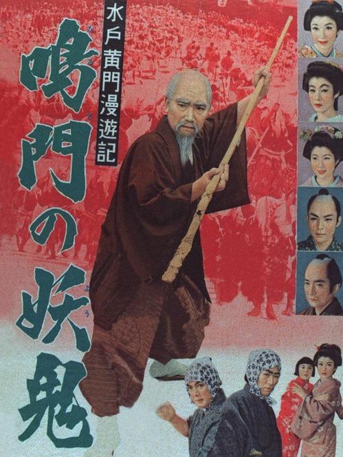 「水戸黄門漫遊記 鳴門の妖鬼」(1956日本・東映)