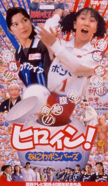 「ヒロイン!なにわボンバーズ」(1998日本)